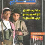 Yemen's power shift a setback for child soldier plan