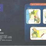 Mines Center Brochure